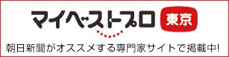 マイベストプロ東京|朝日新聞がオススメする専門家サイトで掲載中!